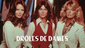 Drôles de dames en replay