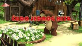 Maša i medvjed : Epizoda 3 / Sezona 2