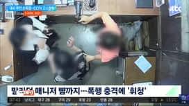 RTL INFO 13H : L'épouse de l'ambassadeur belge en Corée du Sud qui a giflée une ve...