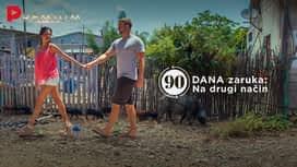 90 dana zaruka: Na drugi način en replay